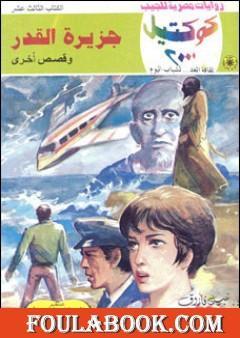 جزيرة القدر وقصص أخرى