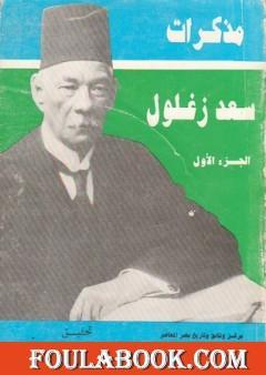 مذكرات سعد زغلول - الجزء الأول