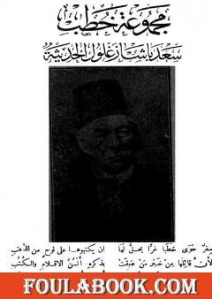 مجموعة خطب سعد باشا زغلول الحديثة