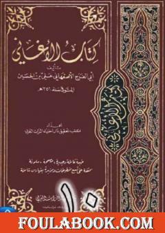 الأغاني لأبي الفرج الأصفهاني نسخة من إعداد سالم الدليمي - الجزء العاشر
