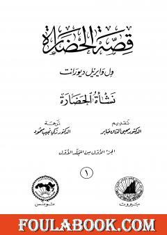 قصة الحضارة 1 - المجلد الأول: ج1 - نشأة الحضارة