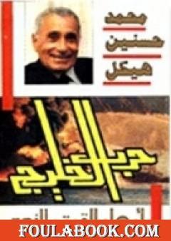 حرب الخليج - أوهام القوة والنصر