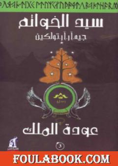 سيد الخواتم 3 - عودة الملك