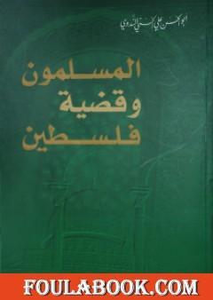 المسلمون وقضية فلسطين