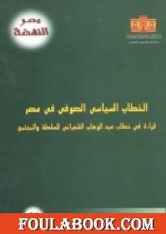 الخطاب السياسي الصوفي في مصر