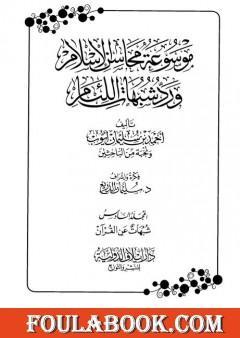 موسوعة محاسن الإسلام ورد شبهات اللئام - المجلد السادس: تابع شبهات علوم القرآن