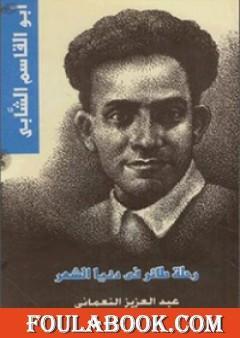 ابو القاسم الشاب - رحلة طائر في دنيا الشعر