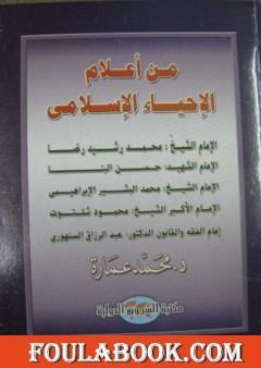 من أعلام الإحياء الإسلامي
