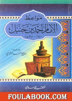 مواعظ الإمام أحمد بن حنبل