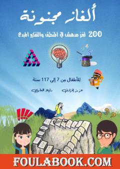 ألغاز مجنونة - 200 لغز مدهش في المنطق والتفكير المبدع
