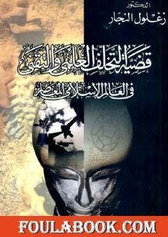 قضية التخلف العلمي والتقني في العالم الإسلامي المعاصر
