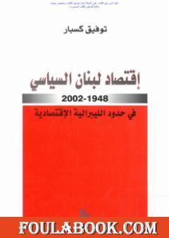 إقتصاد لبنان السياسي 1948-2002 في حدود الليبرالية الاقتصادية