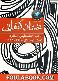 الأدب الفلسطيني المقاوم تحت الاحتلال