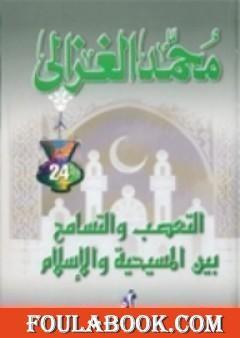 التعصب والتسامح بين المسيحية والإسلام