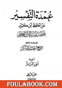 عمدة التفسير عن الحافظ ابن كثير - مجلد 2