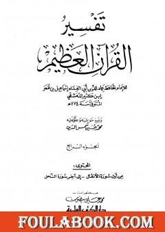 تفسير القرآن العظيم - مجلد 4
