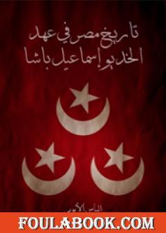 تاريخ مصر في عهد الخديو إسماعيل باشا