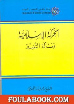 الحركة الإسلامية ومسألة التغيير