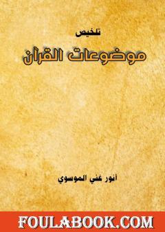تلخيص موضوعات القرآن