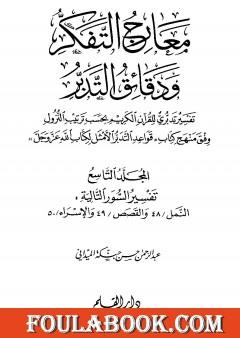 معارج التفكر ودقائق التدبر تفسير تدبري للقرآن الكريم - المجلد التاسع