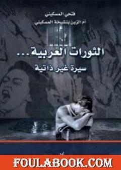 الثورات العربية - سيرة غير ذاتية