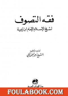 فقه التصوف لشيخ الإسلام الإمام ابن تيمية