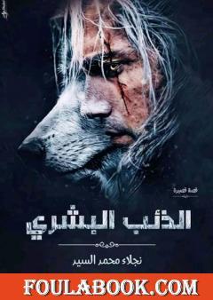 الذئب البشري
