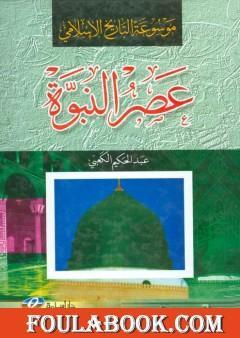 موسوعة التاريخ الإسلامي - عصر النبوة