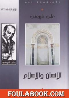الإنسان والإسلام - الآثار الكاملة