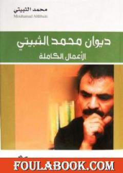ديوان محمد الثبيتي: الأعمال الكاملة