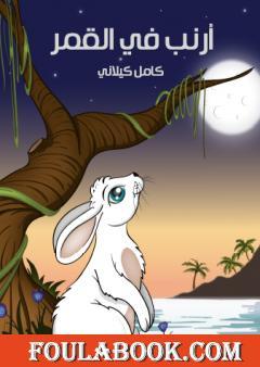 أرنب في القمر