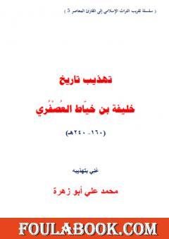 تهذيب تاريخ خليفة بن خياط العصفري