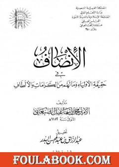 الإنصاف في حقيقية الأولياء وما لهم من الكرامات والألطاف - ط: الجامعة الإسلامية