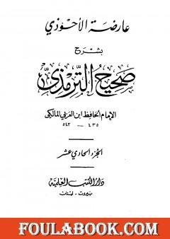 عارضة الأحوذي بشرح صحيح الترمذي - الجزء الحادي عشر: ثواب القرآن - تفسير القرآن