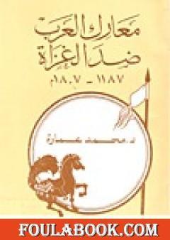 معارك العرب ضد الغزاة