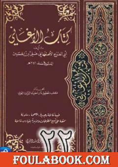 الأغاني لأبي الفرج الأصفهاني نسخة من إعداد سالم الدليمي - الجزء الثاني والعشرون
