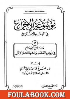 موسوعة الإجماع في الفقه الإسلامي - الجزء السابع: القضاء والشهادات والإقرار