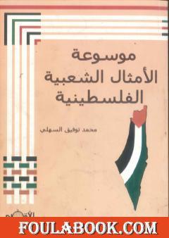 موسوعة الأمثال الشعبية الفلسطينية