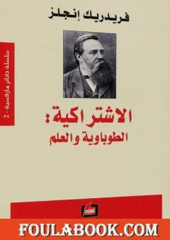 الاشتراكية - الطوباوية والعلم