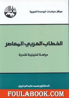 الخطاب العربي المعاصر