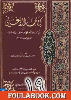 الأغاني لأبي الفرج الأصفهاني نسخة من إعداد سالم الدليمي - الجزء التاسع عشر