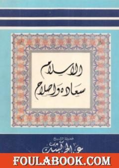 الإسلام سعادة وإصلاح