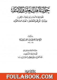 جواب أهل العلم والإيمان بتحقيق ما أخبر به رسول الرحمن من أن قل هو الله أحد تعدل ثلث القرآن