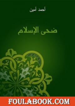 ضحى الإسلام