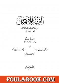 الفقه المنهجي على مذهب الإمام الشافعي - المجلد الثاني