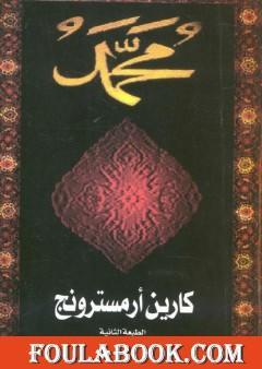 سيرة النبي محمد