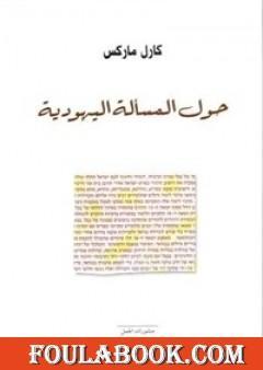 حول المسألة اليهودية