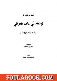 المختارات الشعرية للإمام أبي حامد الغزالي