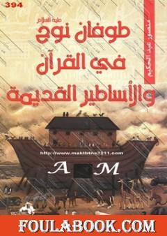 طوفان نوح عليه السلام فى القرآن والأساطير القديمة