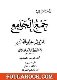 جمع الجوامع المعروف بالجامع الكبير - المجلد الحادي والعشرون